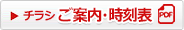 高速バス成田空港線ご案内・時刻表