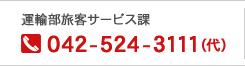 運輸部旅客サービス課042-524-3111(代)