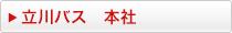 立川バス 本社