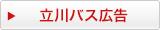 立川バス広告