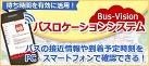 バスロケーションシステム「バスビジョン」4/10より本格運転開始!