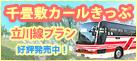 千畳敷カール切符立川線プラン、好評発売中!
