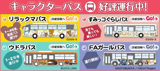 キャラクターバス好評運行中!