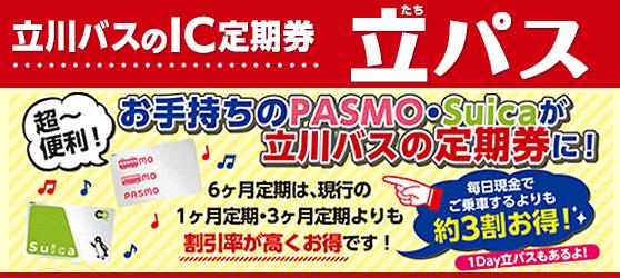 立川バスのIC定期 立パス