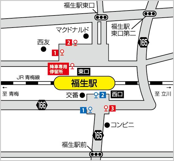 のりば案内 福生駅
