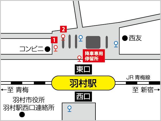 のりば案内 羽村駅MAP