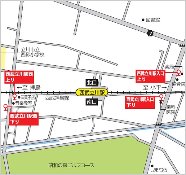 西武拝島線 西武立川駅入口/西武立川駅西