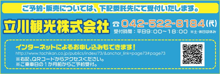 ご予約・販売については、立川観光株式会社にて受付いたします。
