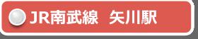 御殿場線路線【JR南武線・矢川駅】