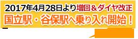 2017年4月28日より増回&ダイヤ改正|国立駅・谷保駅へ乗り入れ開始!