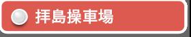 羽田空港線路線【拝島操車場】
