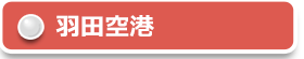 羽田空港線路線【羽田空港】