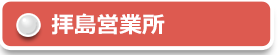 成田空港線路線【拝島駅】