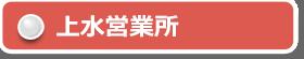 成田空港線路線【上水営業所】