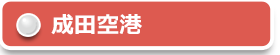 成田空港線路線【成田空港】