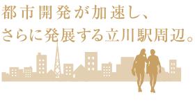 都市開発が加速し、さらに発展する立川駅周辺。