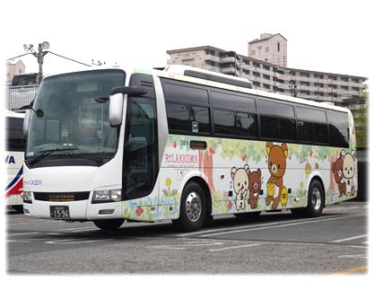 完成直後の「リラックマバス高速バス」