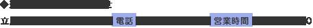 運行に関するお問い合わせ 立川バス(株) 瑞穂営業所 電話 042-557-5771 営業時間 9:00-17:00