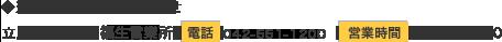 運行に関するお問い合わせ 立川バス(株)福生営業所 電話 042-541-0731 営業時間 9:00-17:00
