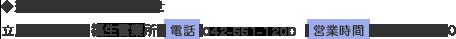 運行に関するお問い合わせ 立川バス(株) 福生営業所 電話 042-557-5771 営業時間 9:00-17:00