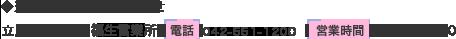 運行に関するお問い合わせ 立川バス(株) 福生営業所 電話 042-541-0731 営業時間 9:00-17:00