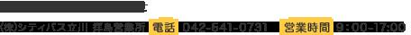 運行に関するお問い合わせ (株)シティバス拝島営業所 電話 042-541-0731 営業時間 9:00-17:00
