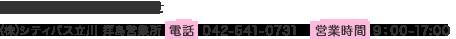 運行に関するお問い合わせ (株)シティバス立川 拝島営業所 電話 042-541-0731 営業時間 9:00-17:00