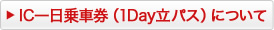 IC一日乗車券(1Day立パス)について