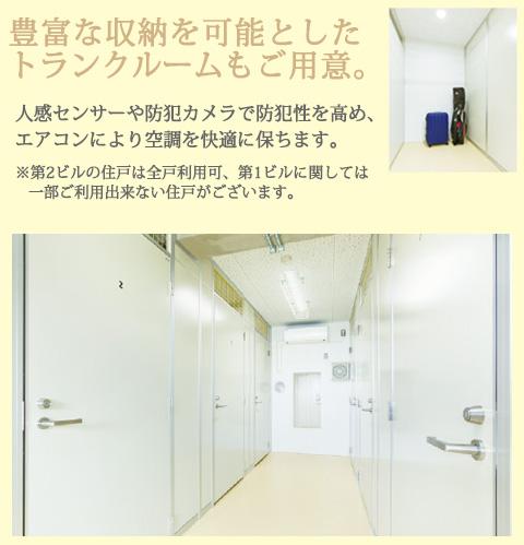 豊富な収納を可能としてトランクルームもご用意。|人感センサーや防犯カメラで防犯性を高め、エアコンにより空調を快適に保ちます。※第2ビルの住戸は全戸利用可、第1ビルに関しては一部ご利用出来ない住戸がございます。
